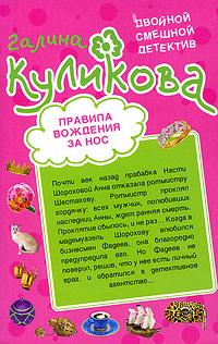 Правила вождения за нос; Сумасшедший домик в деревне Куликова Г.М.