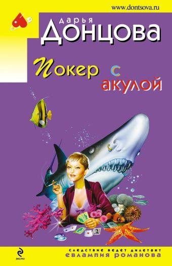 Покер с акулой Донцова Д.А.