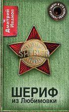 Иванов Д. - Шериф из Любимовки' обложка книги