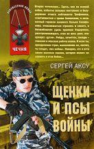 Аксу С. - Щенки и псы войны: роман' обложка книги