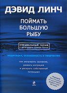 Линч Д. - Поймать большую рыбу: медитация, осознанность и творчество. (с автографом)' обложка книги