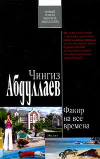 Факир на все времена: роман Абдуллаев Ч.А.