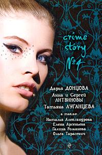 Crime story № 4: сборник рассказов
