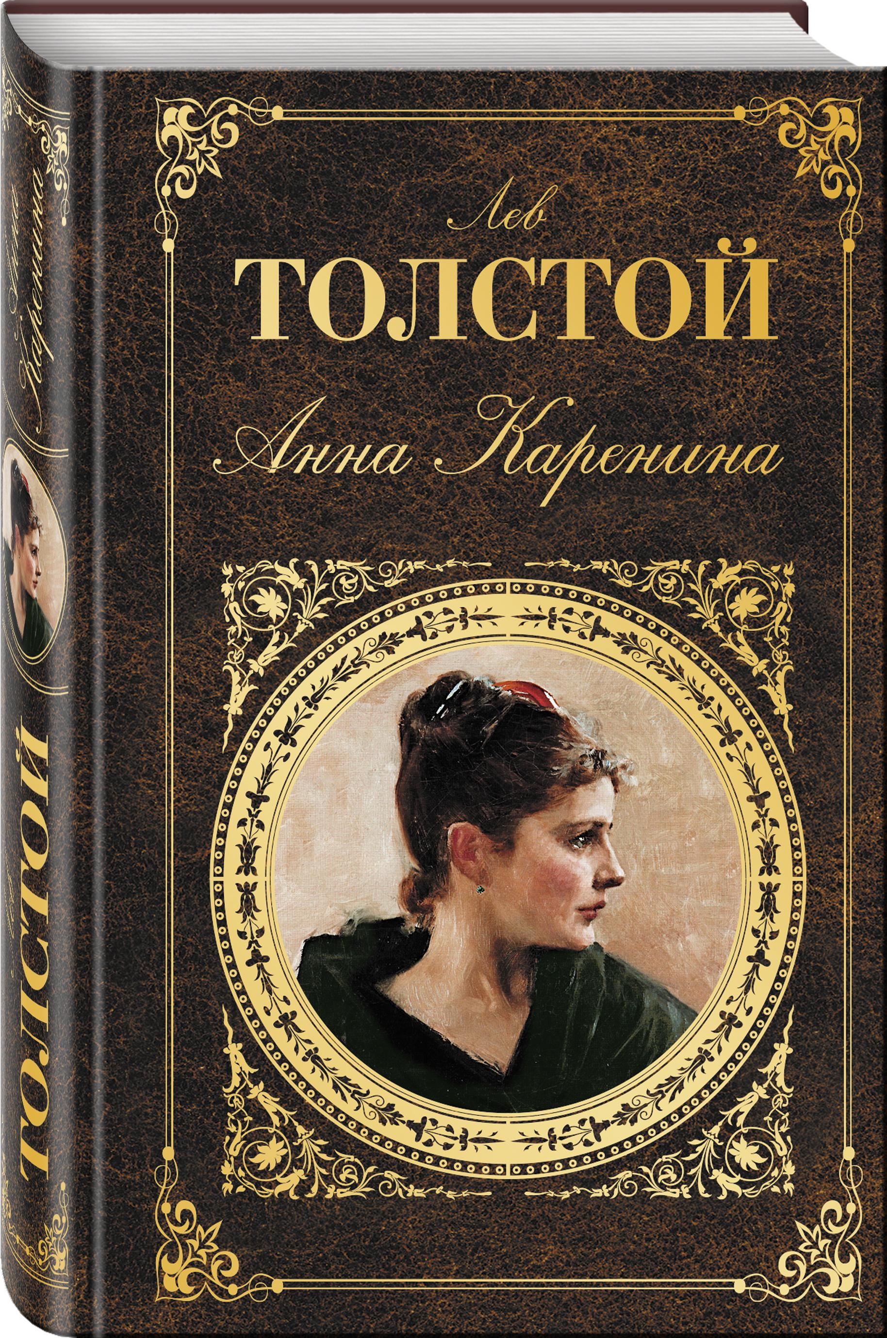 Толстой Л.Н. Анна Каренина