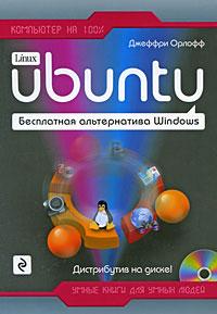 Ubuntu. Бесплатная альтернатива Windows. (+CD) - фото 1