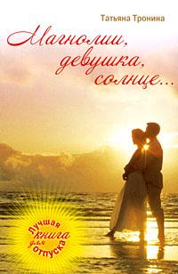 Магнолии, девушка, солнце...: роман