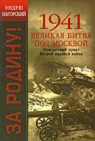 Нагорский Э. - 1941. Великая битва под Москвой. Поворотный пункт Второй мировой войны' обложка книги