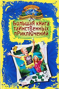 Большая книга таинственных приключений: повести Белоглазкин В.А.