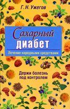 Ужегов Г.Н. - Сахарный диабет: Лечение народными средствами' обложка книги