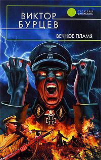 Бурцев В. - Вечное пламя обложка книги