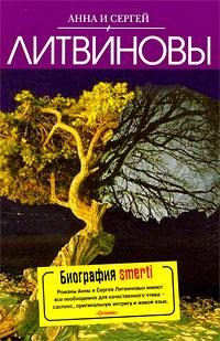 Биография smerti: роман Литвинова А.В., Литвинов С.В.