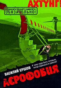 АЭрофобия: роман Ершов В.В.