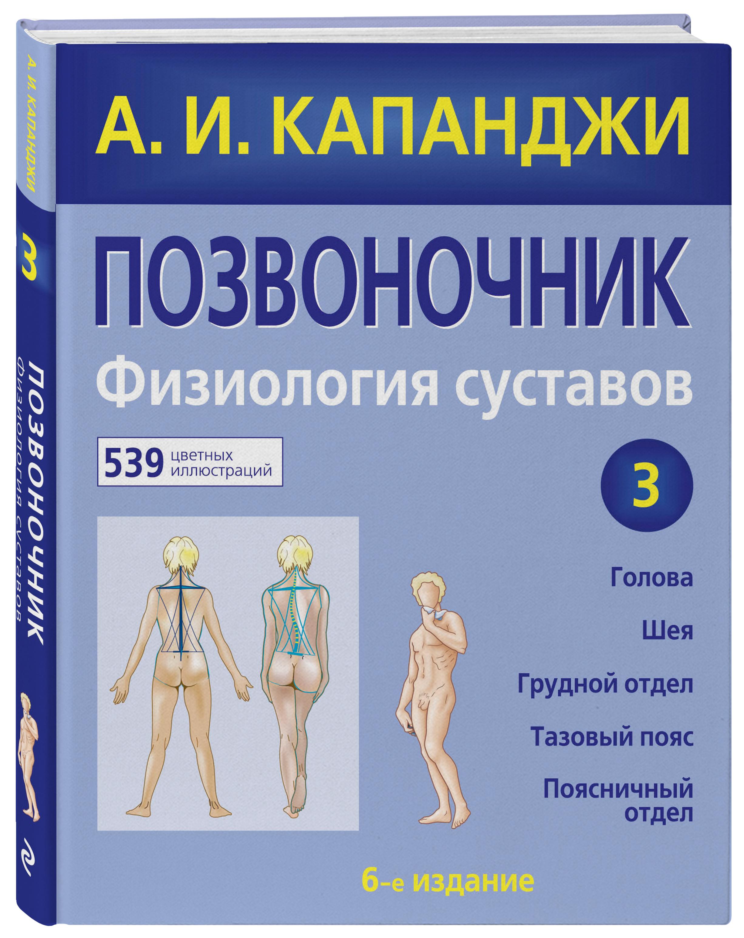 Капанджи А.И. Позвоночник: Физиология суставов книги эксмо верхняя конечность физиология суставов
