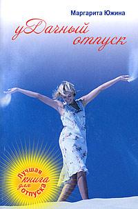 Солнечное настроение (обложка)