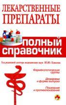 Бутузова О.В. - Лекарственные препараты: полный справочник' обложка книги