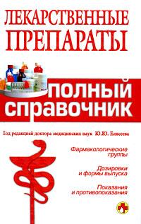Лекарственные препараты: полный справочник