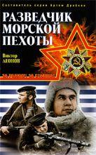 Леонов В.Н. - Разведчик морской пехоты' обложка книги