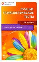 Ахмедов Т.И. - Лучшие психологические тесты' обложка книги