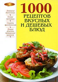 1000 рецептов вкусных и дешевых блюд