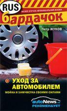Жуков П. - Уход за автомобилем' обложка книги