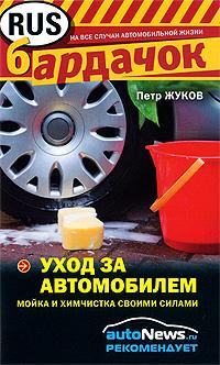 Уход за автомобилем Жуков П.