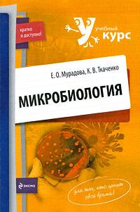 Микробиология Мурадова Е.О., Ткаченко К.В.