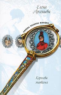 Королева эпатажа: новеллы Арсеньева Е.