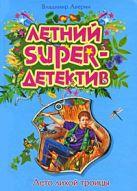Аверин В. - Лето лихой троицы: повесть' обложка книги