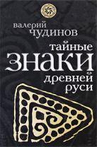 Чудинов В.А. - Тайные знаки древней Руси' обложка книги