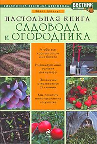Настольная книга садовода и огородника Траннуа П.