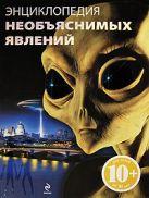 Гай Дж. и др. - 10+ Энциклопедия необъяснимых явлений' обложка книги