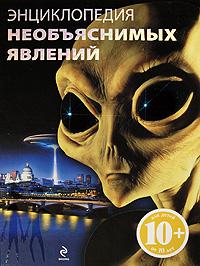 10+ Энциклопедия необъяснимых явлений Гай Дж. и др.
