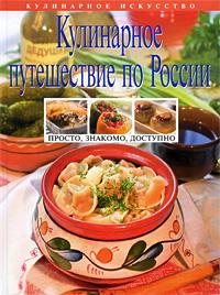 Кулинарное путешествие по России