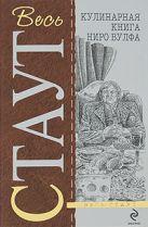 Стаут Р. - Кулинарная книга Ниро Вулфа' обложка книги