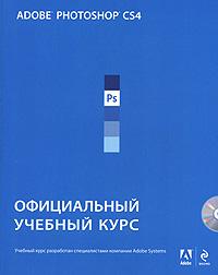 Adobe Photoshop CS4: Официальный учебный курс. (+CD)