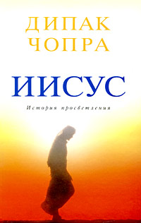 Иисус: история просветления Чопра Д.