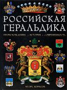 Борисов И.В. - Российская геральдика: Происхождение. История. Современность' обложка книги