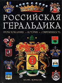 Российская геральдика: Происхождение. История. Современность