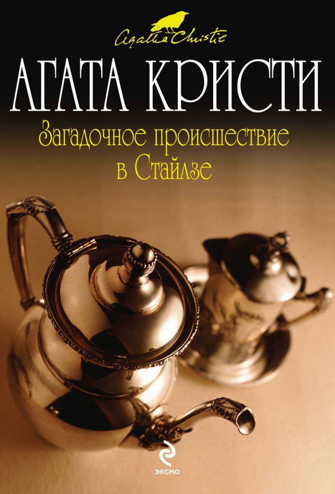 Кристи А. - Загадочное происшествие в Стайлзе обложка книги