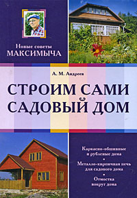Строим сами садовый дом Андреев А.М.