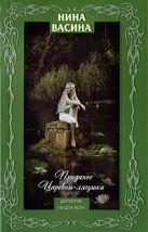 Васина Н.С. - Приданое Царевны-лягушки: роман' обложка книги