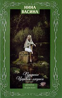 Приданое Царевны-лягушки: роман