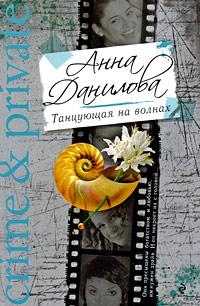 Танцующая на волнах: повесть Данилова А.В.