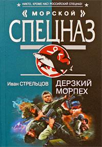 Дерзкий морпех: повесть Стрельцов И.З.