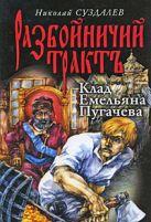 Суздалев Н.А. - Клад Емельяна Пугачева: роман' обложка книги