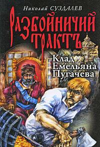 Клад Емельяна Пугачева: роман