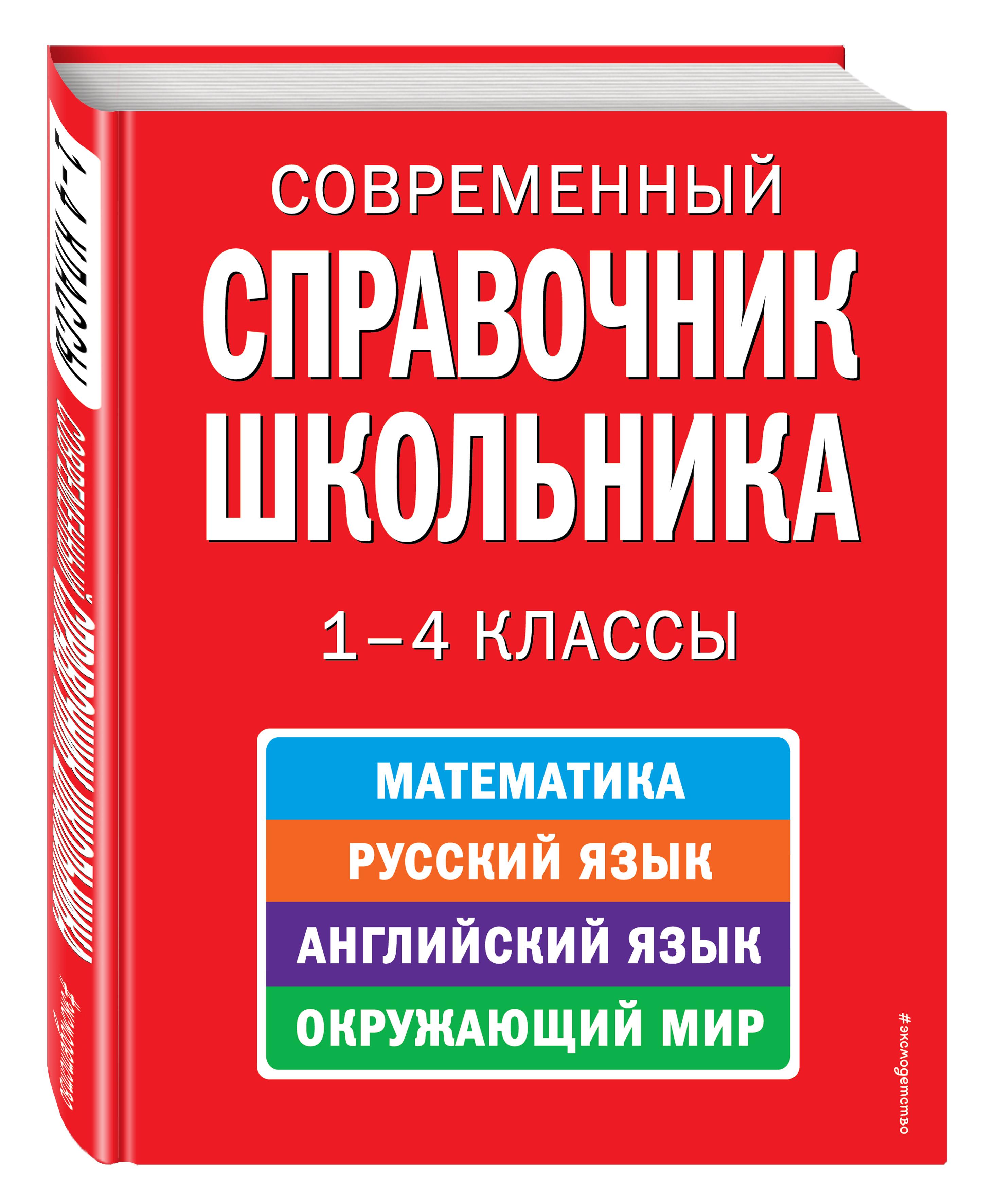 Курганов С.Ю. Современный справочник школьника: 1-4 классы