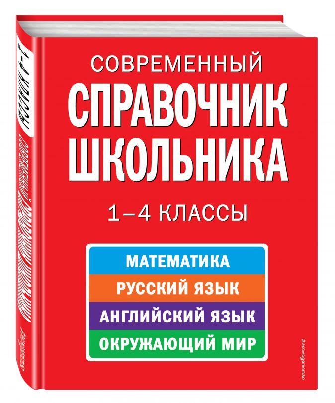 Курганов С.Ю. - Современный справочник школьника: 1-4 классы обложка книги