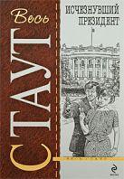 Стаут Р. - Исчезнувший президент' обложка книги