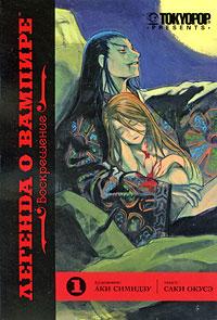 Легенда о вампире. Кн. 1. Воскрешение Окусэ С., Симидзу А.